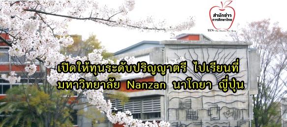 เปิดให้ทุนระดับปริญญาตรี ไปเรียนที่มหาวิทยาลัย Nanzan เมืองนาโกยาประเทศญี่ปุ่น