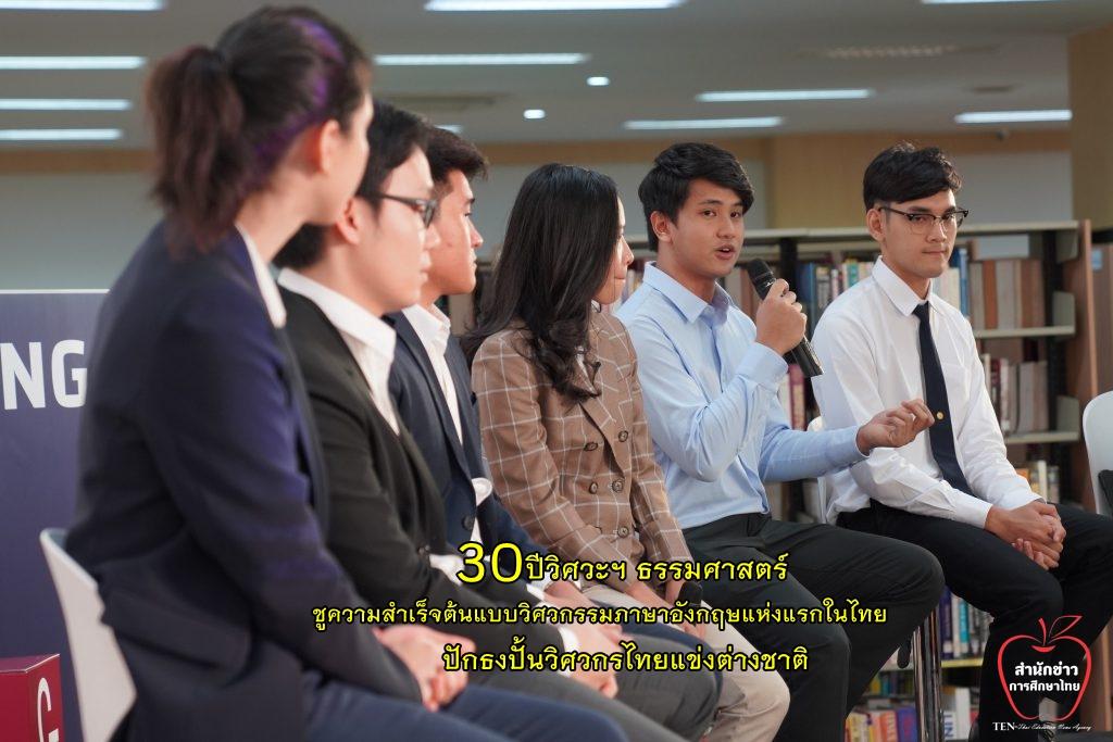 30ปีวิศวะฯ ธรรมศาสตร์ชูความสำเร็จต้นแบบวิศวกรรมภาษาอังกฤษแห่งแรกในไทย-ปักธงปั้นวิศวกรไทยแข่งต่างชาติ