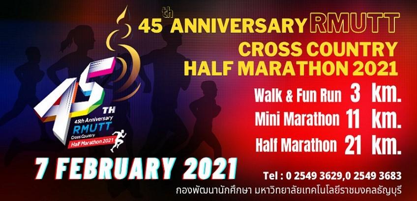 """เชิญร่วมเดิน-วิ่งการกุศล """"45 ปีราชมงคลธัญบุรี ครอสคันทรี ฮาล์ฟมาราธอน 2021"""""""