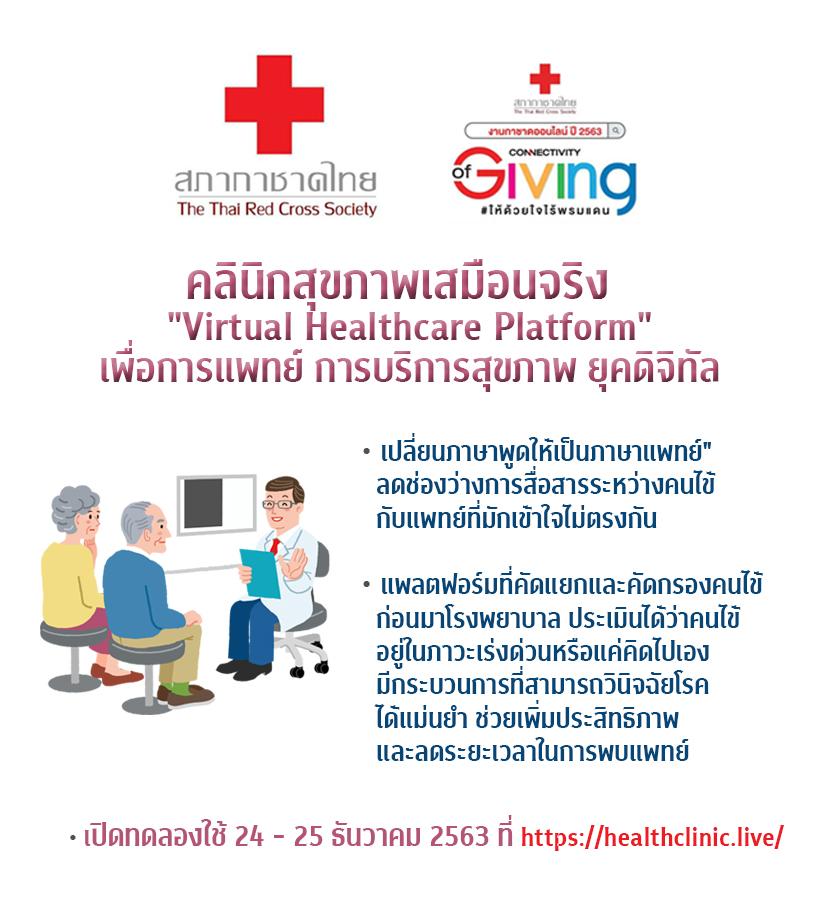 Virtual Healthcare Platform คลินิกสุขภาพเสมือนจริงในงานกาชาดออนไลน