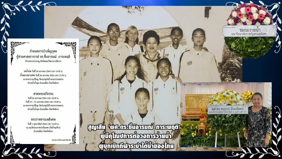 """สุดอาลัย! สูญเสีย """"ผศ.ดร.ชื่นอารมณ์ ภาระพฤติ"""" ผู้มีคุโณปการต่อวงการว่ายน้ำและผู้บุกเบิกกีฬาระบำใต้น้ำของไทย"""