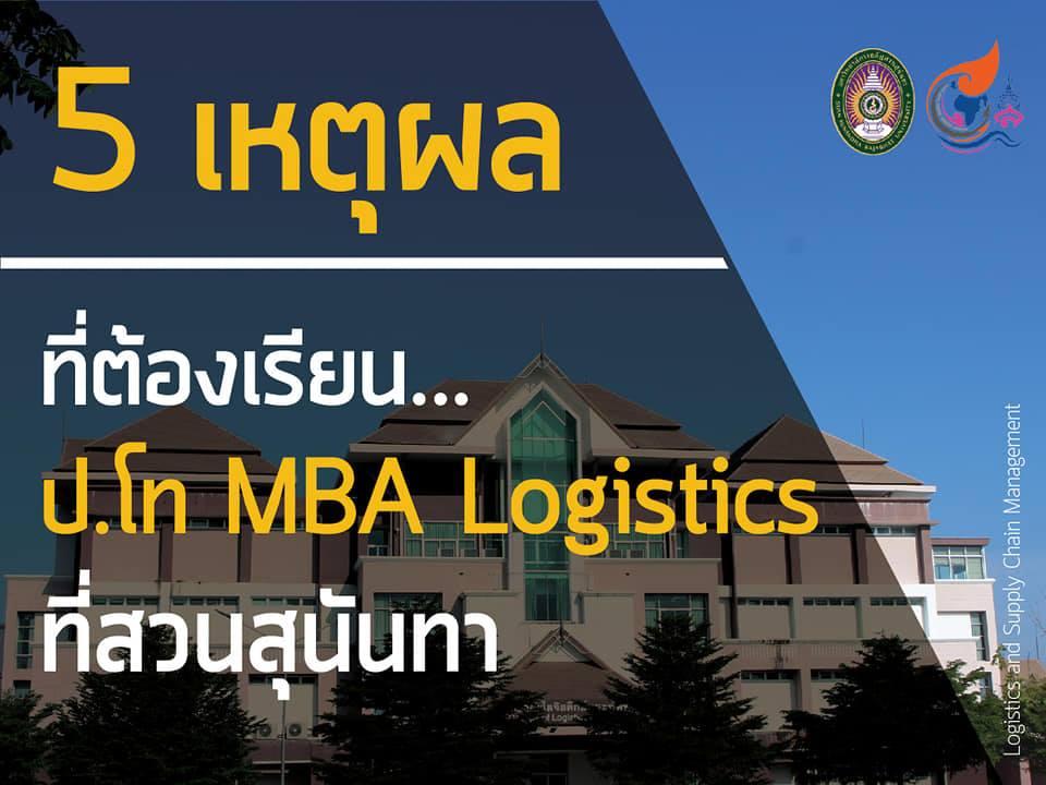 5 เหตุผลดี ๆ ที่ต้องเรียน ป.โท MBA Logistics ที่สวนสุนันทา