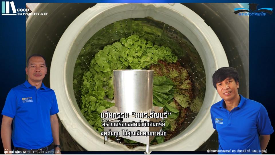 """นวัตกรรม """"มทร.ธัญบุรี"""" สร้างเครื่องสลัดน้ำผักอินทรีย์ ลดต้นทุน ไม่สูญเสียคุณภาพผัก"""