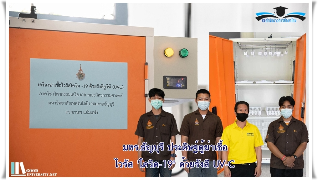 มทร.ธัญบุรี ประดิษฐ์ตู้ฆ่าเชื้อไวรัสโควิด-19 ด้วยรังสี UV-C