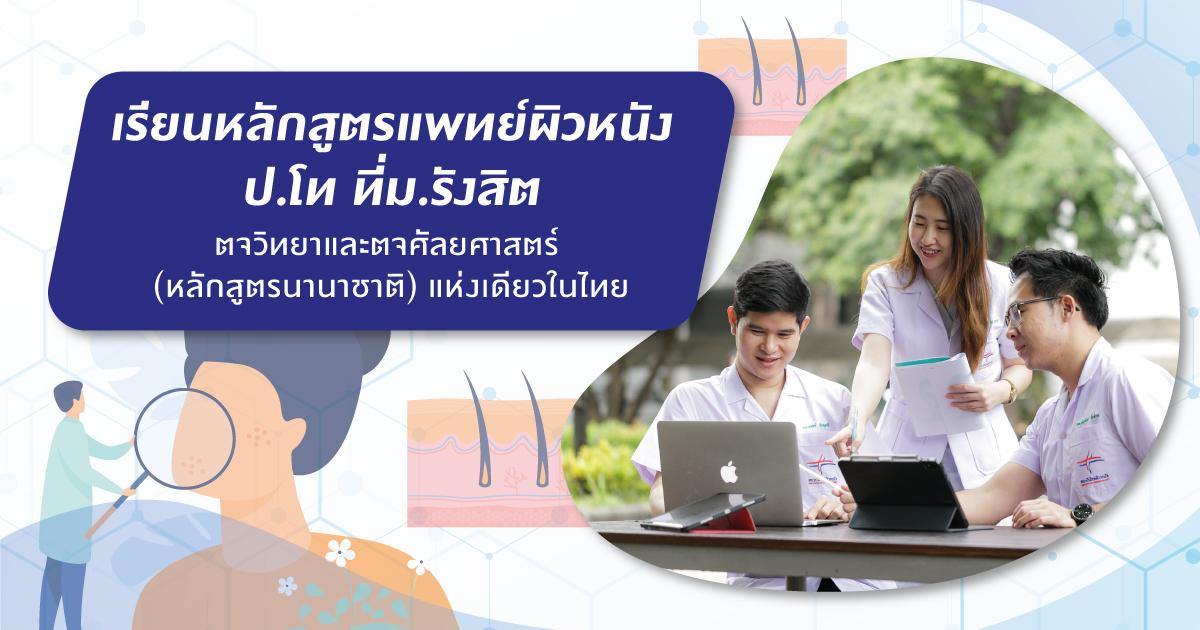 เรียนหลักสูตรแพทย์ผิวหนัง ป.โท ที่ม.รังสิต ตจวิทยาและตจศัลยศาสตร์ (หลักสูตรนานาชาติ) แห่งเดียวในไทย