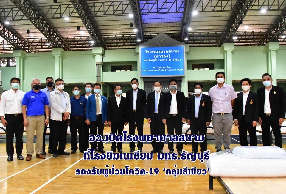 อว.เปิดโรงพยาบาลสนาม ที่โรงยิมเนเซียม มทร. ธัญบุรี รองรับผู้ป่วยโควิด-19 'กลุ่มสีเขียว'