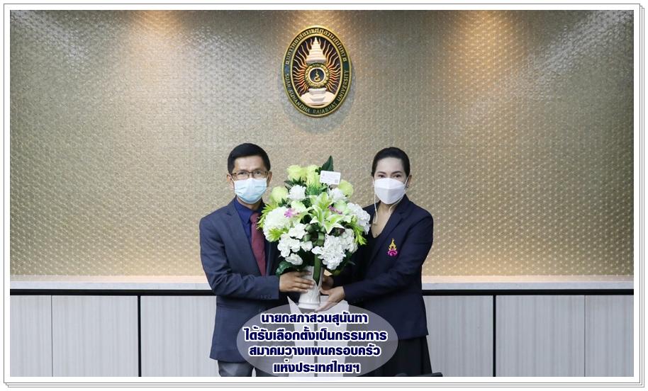 นายกสภาสวนสุนันทาได้รับเลือกตั้งเป็นกรรมการสมาคมวางแผนครอบครัวแห่งประเทศไทย ฯ