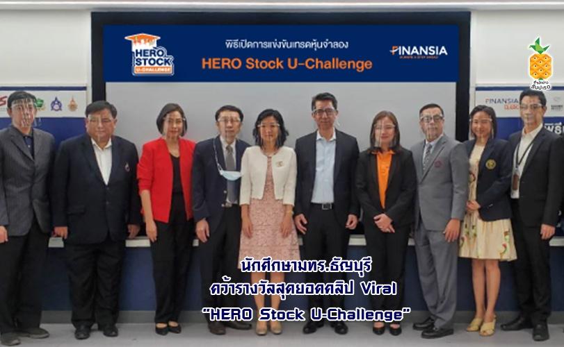 """นักศึกษามทร.ธัญบุรี คว้ารางวัลสุดยอดคลิปViralโครงการ """"HERO Stock U-Challenge"""""""