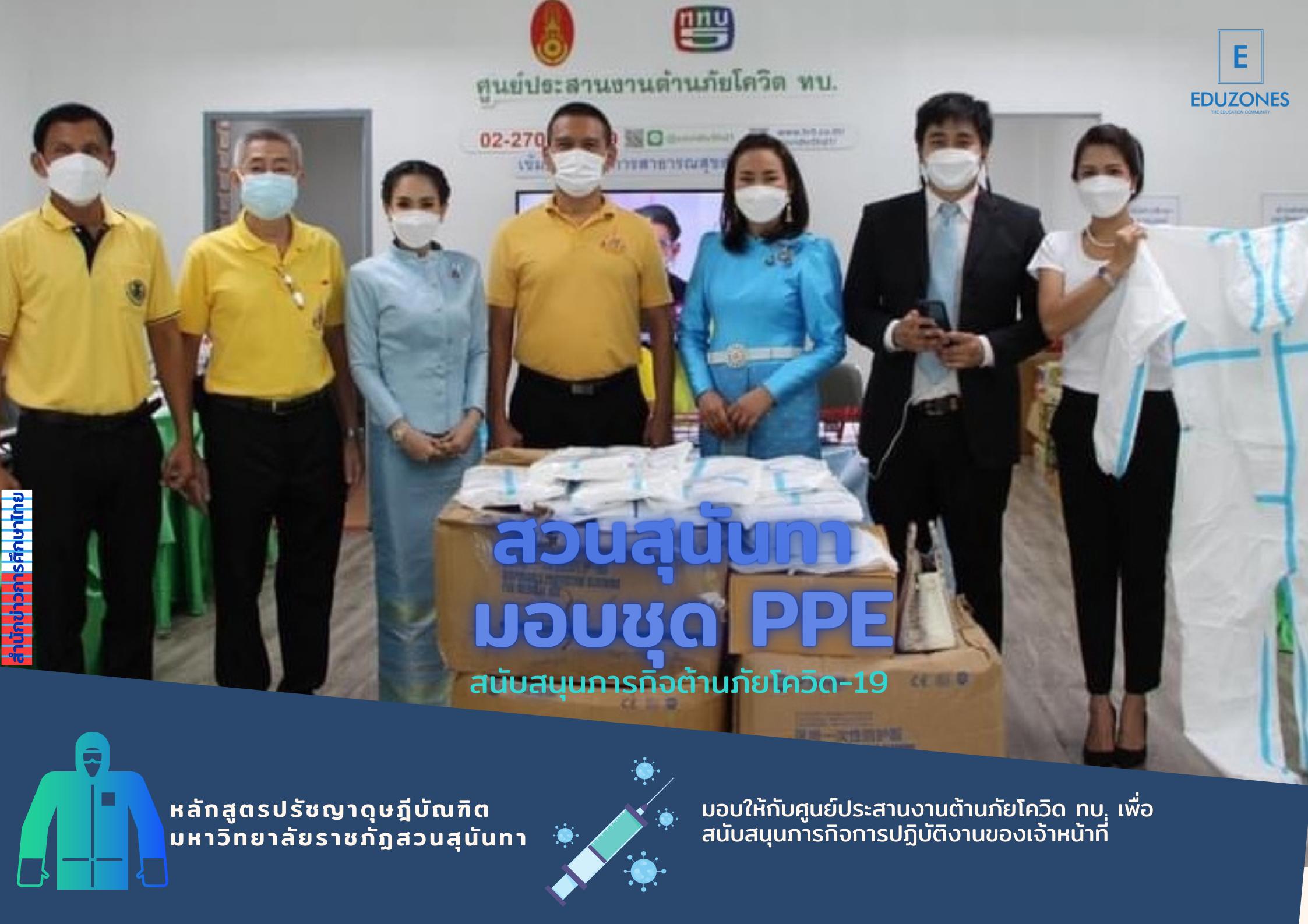 สวนสุนันทา มอบชุด PPE สนับสนุนภารกิจต้านภัยโควิด-19