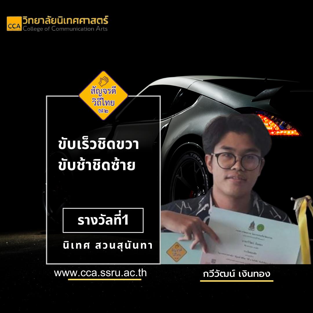 """นักศึกษานิเทศศาสตร์ สวนสุนันทา คว้ารางวัลที่ 1 ประกวดคลิป """"สัญจรดี วิถีไทย ปีที่ 2 : ขับเร็วชิดขวา ขับช้าชิดซ้าย"""" ปี 64"""