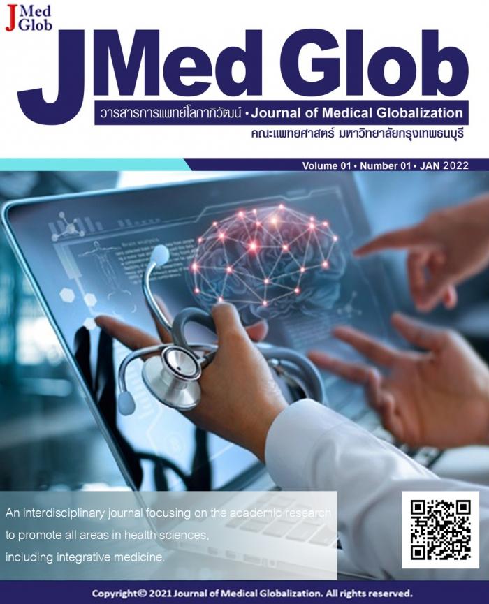 คณะแพทยศาสตร์เปิดรับบทความเพื่อตีพิมพ์ลงวารสารวิชาการ Journal of Medical Globalization (J Med Glob) วารสารการแพทย์โลกาภิวัฒน์ มหาวิทยาลัยกรุงเทพธนบุรี