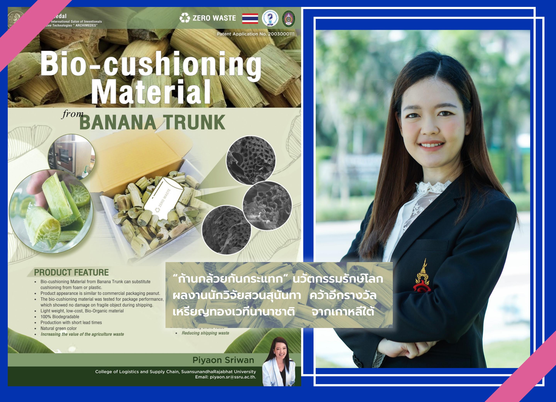 """""""ก้านกล้วยกันกระแทก"""" นวัตกรรมรักษ์โลก ลดการใช้พลาสติก ผลงานนักวิจัยสวนสุนันทา คว้าอีกรางวัลเหรียญทองเวทีนานาชาติ จากประเทศเกาหลีใต้"""