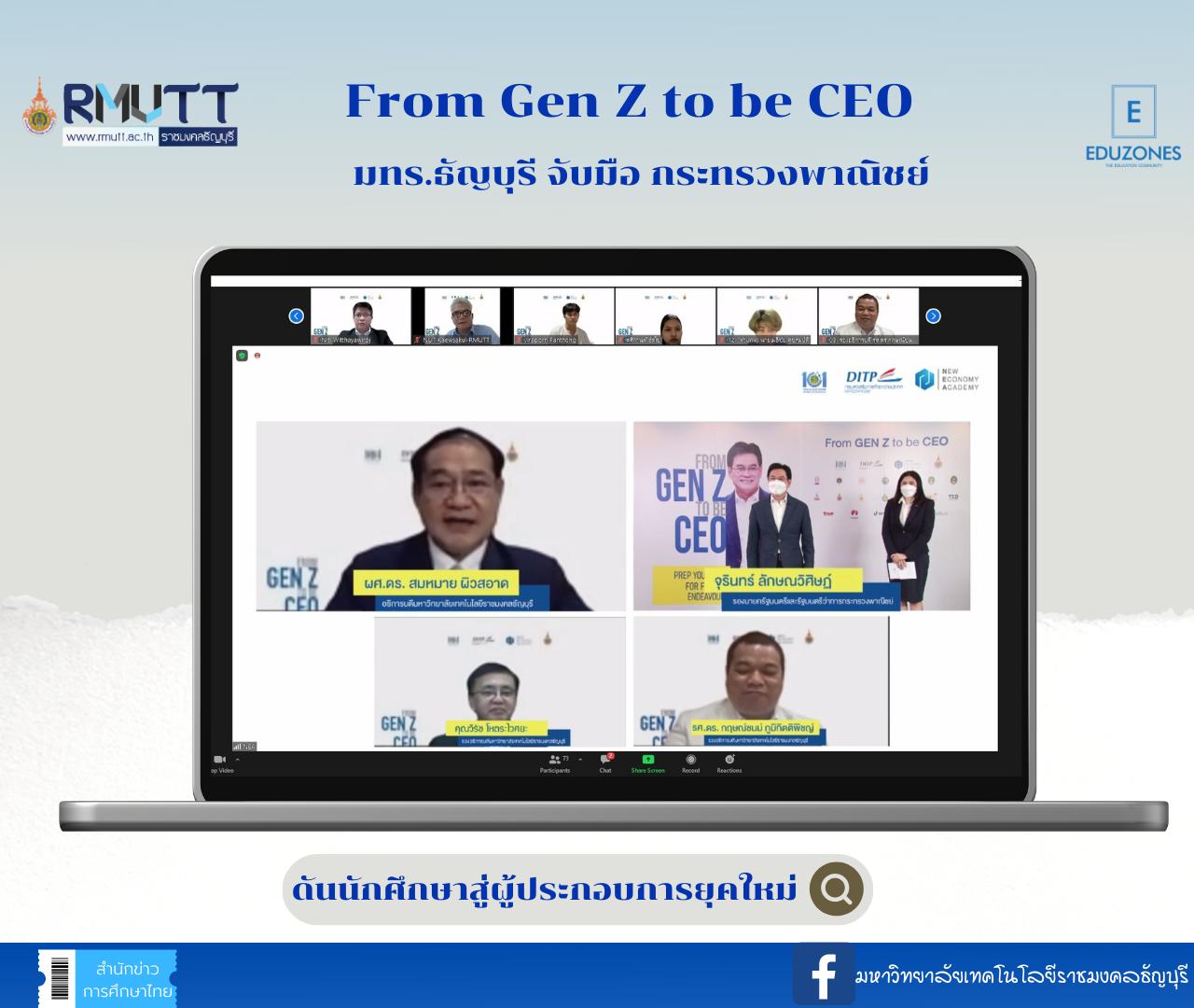 มทร.ธัญบุรี จับมือ กระทรวงพาณิชย์ ดันนักศึกษาสู่ผู้ประกอบการยุคใหม่  'From Gen Z to be CEO' กว่า 1,000 คน