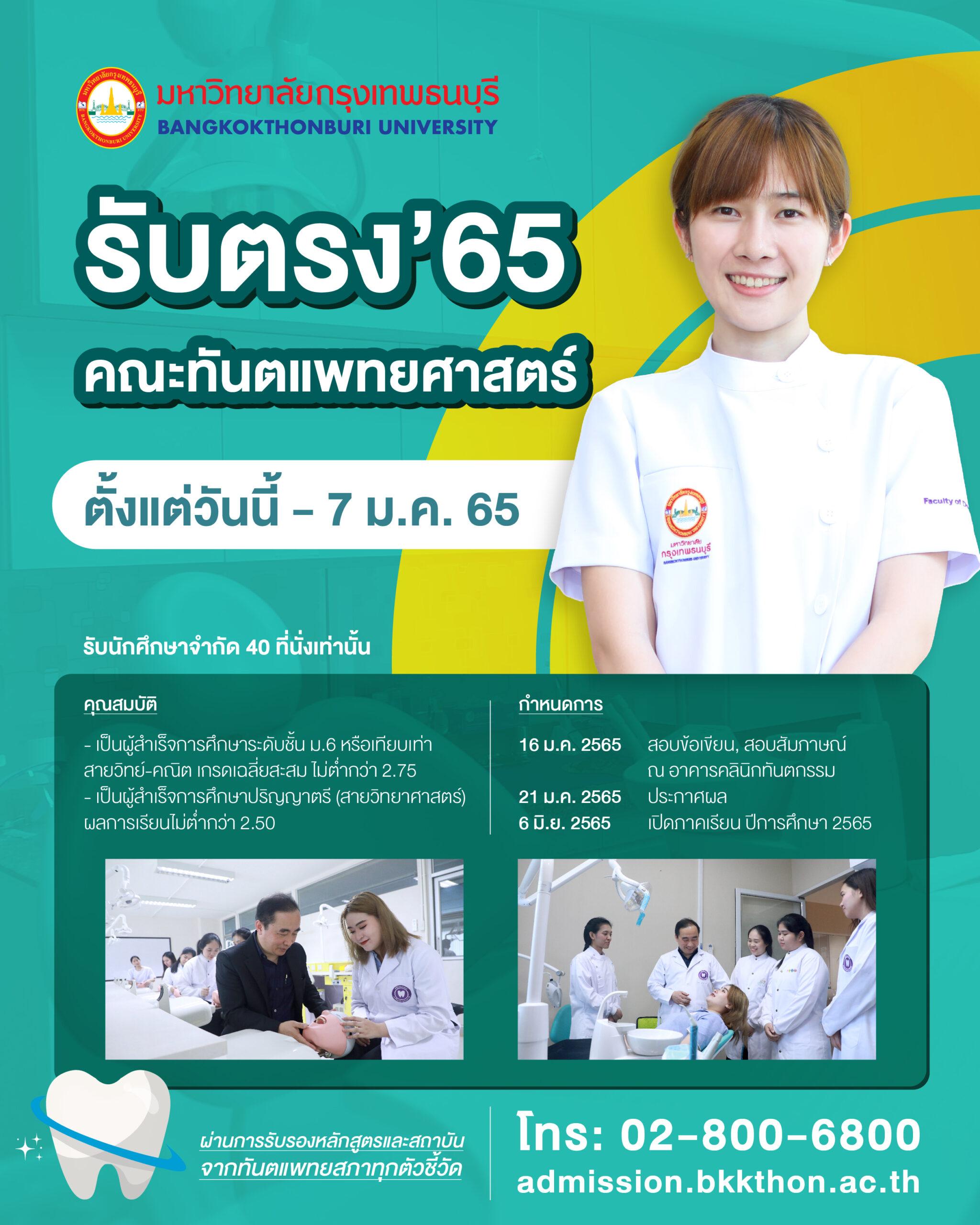 หมอฟันมาแล้ว! ทันตะ ม.กรุงเทพธนบุรี เปิดรับเรียนต่อทันตแพทยศาสตรบัณฑิต ปีการศึกษา 2565 จำนวน 40 ที่นั่ง เริ่มแล้ววันนี้