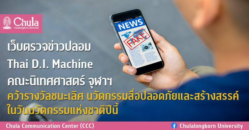 เว็บตรวจข่าวปลอม Thai D.I. Machine คณะนิเทศศาสตร์ จุฬาฯ คว้ารางวัลชนะเลิศ นวัตกรรมสื่อปลอดภัยและสร้างสรรค์ ในวันนวัตกรรมแห่งชาติปีนี้