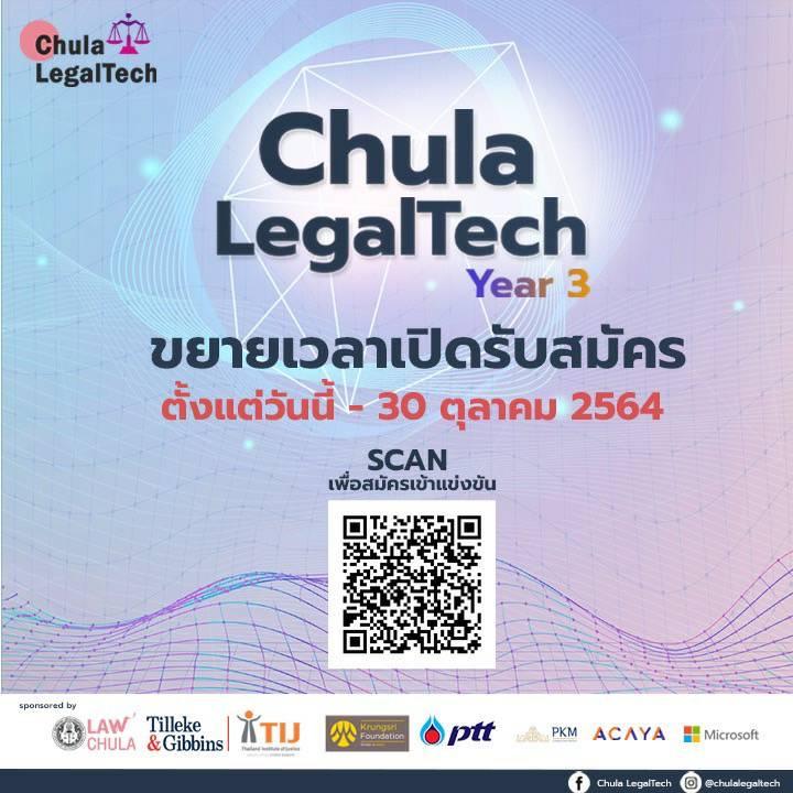 Chula LegalTech ปี 3 ขยายเวลารับสมัครถึง 30 ตุลาคม ชวนนักศึกษาจากทุกสถาบัน แข่งขันสร้างนวัตกรรมกฎหมายครั้งแรกของประเทศ