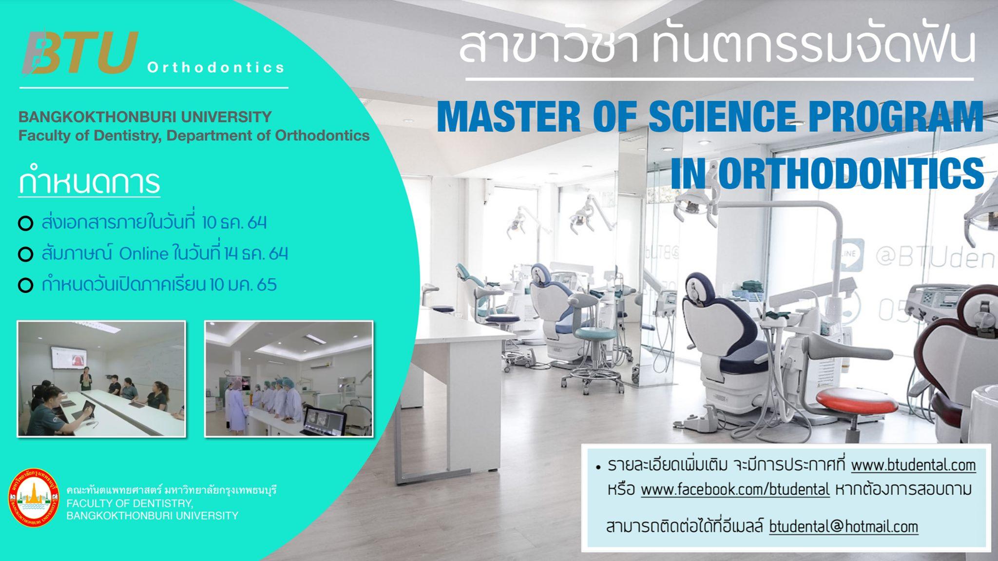 คณะทันตแพทยศาสตร์ มหาวิทยาลัยกรุงเทพธนบุรี รับสมัครนักศึกษาปริญญาโท หลักสูตรทันตกรรมจัดฟัน