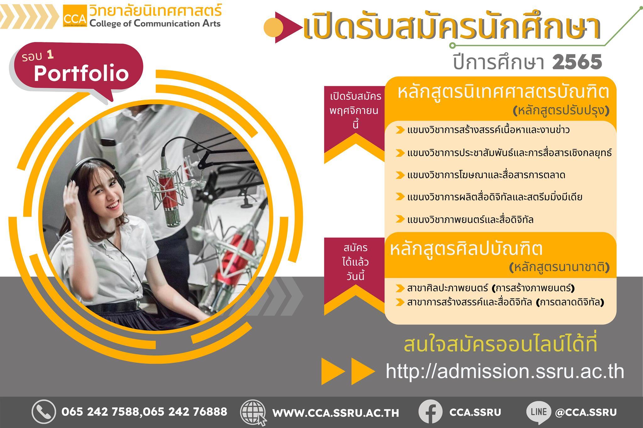 วิทยาลัยนิเทศศาสตร์ สวนสุนันทา เปิดรับเรียนต่อปริญญาตรี ปีการศึกษา 2565 หลักสูตรภาษาไทยและนานาชาติ