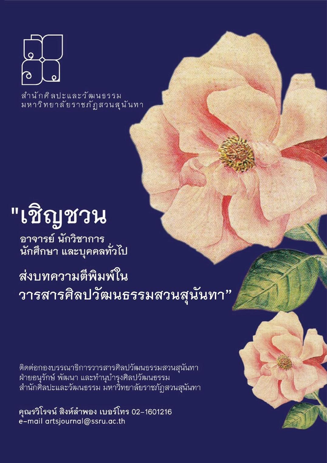 """สำนักศิลป์ เปิดรับผลงานตีพิมพ์ใน """"วารสารศิลปวัฒนธรรมสวนสุนันทา"""" Vol.๐๒"""