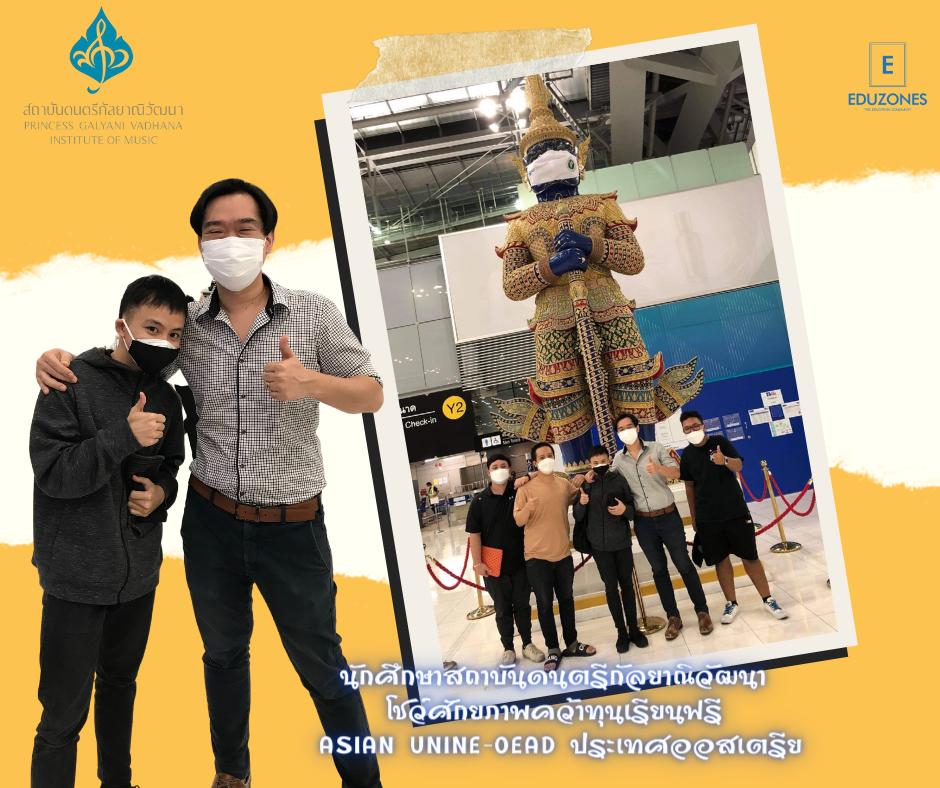 นักศึกษาสถาบันดนตรีกัลยาณิวัฒนาโชว์ศักยภาพ คว้าทุนเรียนฟรี จาก Asian Uninet-OEAD ประเทศออสเตรีย