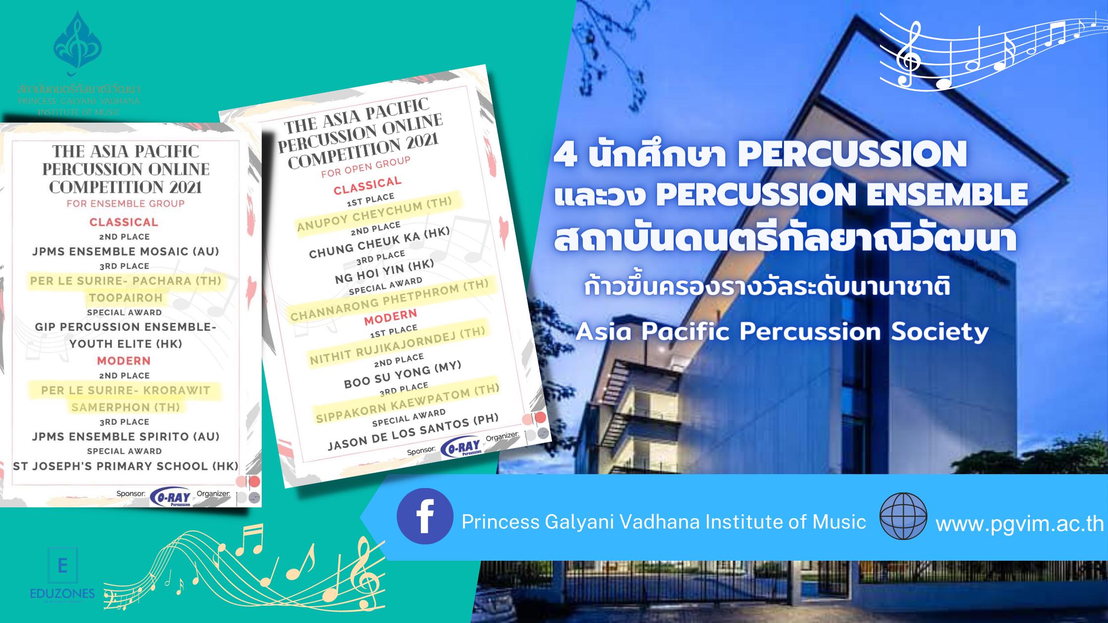 4 นักศึกษา Percussion และวง Percussion Ensemble สถาบันดนตรีกัลยาณิวัฒนา ก้าวขึ้นครองรางวัลระดับนานาชาติ Asia Pacific Percussion Society