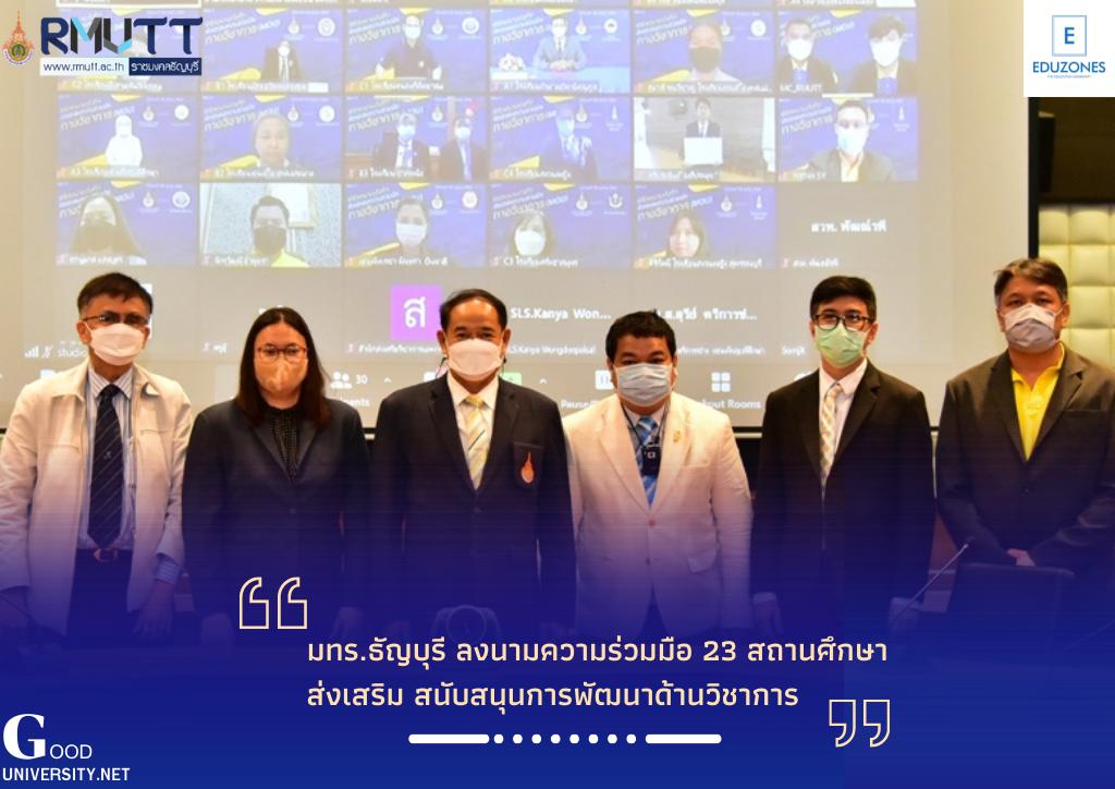 มทร.ธัญบุรี ลงนามความร่วมมือ 23 สถานศึกษา ส่งเสริม สนับสนุนการพัฒนาด้านวิชาการ