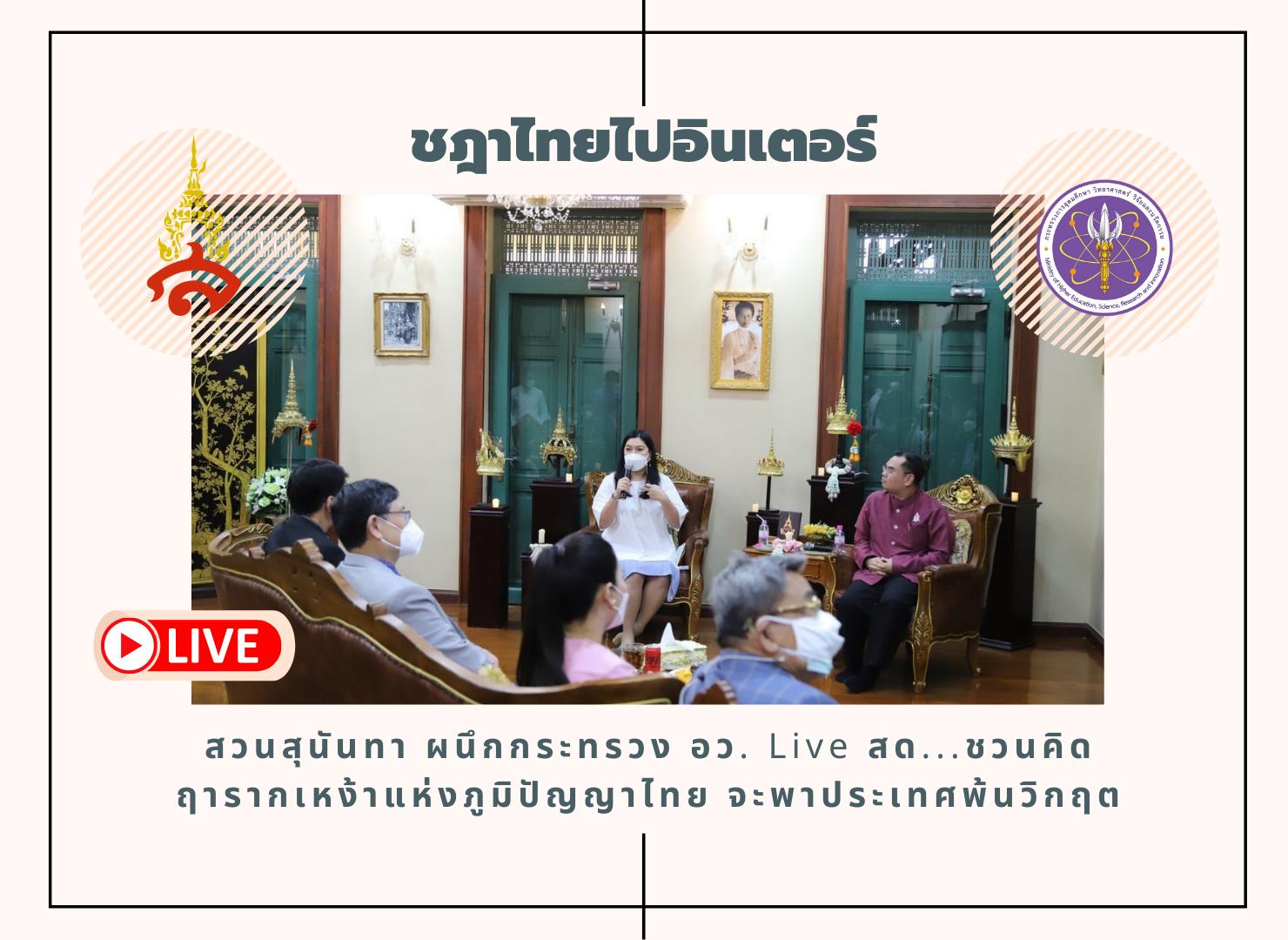 """สวนสุนันทาผนึกกระทรวง อว. Live สด ชวนคิด """"ชฎาไทยไปอินเตอร์"""" ฤารากเหง้าแห่งภูมิปัญญาไทย จะพาประเทศพ้นวิกฤต"""